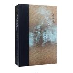 天朝的崩溃:鸦片战争再研究(修订精装版)