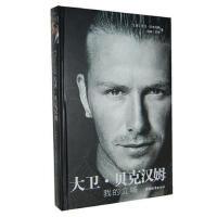 【正版二手书旧书 8成新】大卫.贝克汉姆:我的立场 大卫贝克汉姆 中国城市出版社 9787507415612