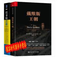 戴维斯王朝+巴菲特之道(原书第3版)