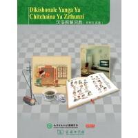汉语图解词典(奇契瓦语版) 吴月梅 商务印书馆