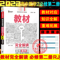王后雄学案新教材完全解读高中数学必修2人教版2022版