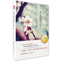 【新书店正版】淡定就是平常心(台湾作家林弋然新作)林弋然9787538739091时代文艺出版社