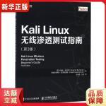Kali Linux无线渗透测试指南 第3版 [英]卡梅伦 布坎南(Cameron Buchanan)、[印度]维韦克