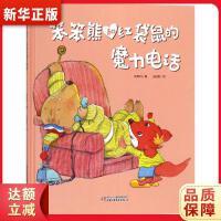笨笨熊和红袋鼠的魔力电话 刘丙钧 /著 王祖民/绘 中国少年儿童出版社9787514844658『新华书店 全新正版』