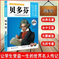 贝多芬音乐大师榜样的力量艺术篇贝多芬全集中国名人传记小学生初中生高中生课外阅读精选书籍人物传记书籍名人励志故事书