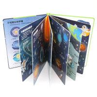 探秘宇宙科普类3d立体翻翻图书籍3-4-6岁婴儿童认知小百科全书小学生科学揭秘关于天文星空太空的绘本幼儿园亲子阅读启蒙认