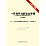 中国股权投资基金手册:2018年版