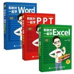 和秋叶一起学Word Excel PPT(套装3册 当当版)
