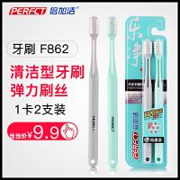 倍加洁清洁型牙刷(颜色 随 机)F862(新老包装 随 机 发 货)