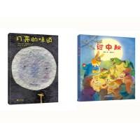 月亮的味道 过中秋 儿童绘本(两册)