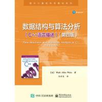 正版书籍M01 数据结构与算法分析――C++语言描述(第四版) (美)Mark Allen Weiss(M. A. 韦