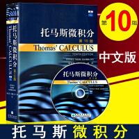 Thomas Calculus托马斯微积分 第10版中文版翻译版 附光盘 高等教育出版社 托马斯微积分教材大学微积分学