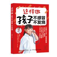 正版书籍 这样做 孩子不感冒不发烧 李爱科轻松学小儿推拿书小儿健康书儿童常见病护理书宝宝感冒发烧腹泻