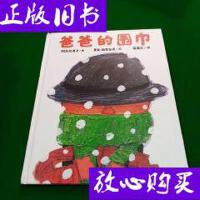[二手旧书9成新]爸爸的围巾 /阿万纪美子 二十一世纪出版社