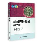 机械设计基础(第二版)陈晓南,杨培林9787030344496科学出版社