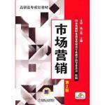 【二手旧书8成新】市场营销(第2版,高职高专规划教材) 夏��,池云霞 机械工业出版社