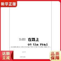 在路上 凯鲁亚克 上海译文出版社