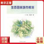 生态园林城市规划 王浩 中国林业出版社9787503851148【新华书店 品质无忧】
