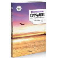 正版全新 弗洛伊德、荣格、阿德勒经典代表作 自卑与+梦的解析+荣格自传(套装共3册)