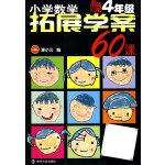 小学数学拓展学案60课:4年级 升级版