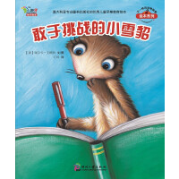 敢于挑战的小雪貂:不一样的动物故事第二辑