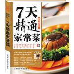 中国好味道:越做越好吃:7天精通家常菜