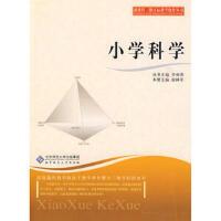 新课程三维目标教学操作丛书 小学科学 俞林军 9787303104703
