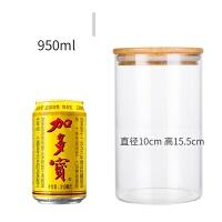 食品奶粉干果杂粮储物收纳罐茶叶家用厨房透明玻璃瓶密封罐储藏罐