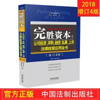 完胜资本1――公司投资、并购、融资、私募、上市法律政策应用全书(增订4版)
