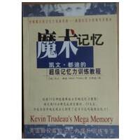 《魔术记忆:凯文都迪的超级记忆力训练教程》pdf+epub+azw3百度网盘下载