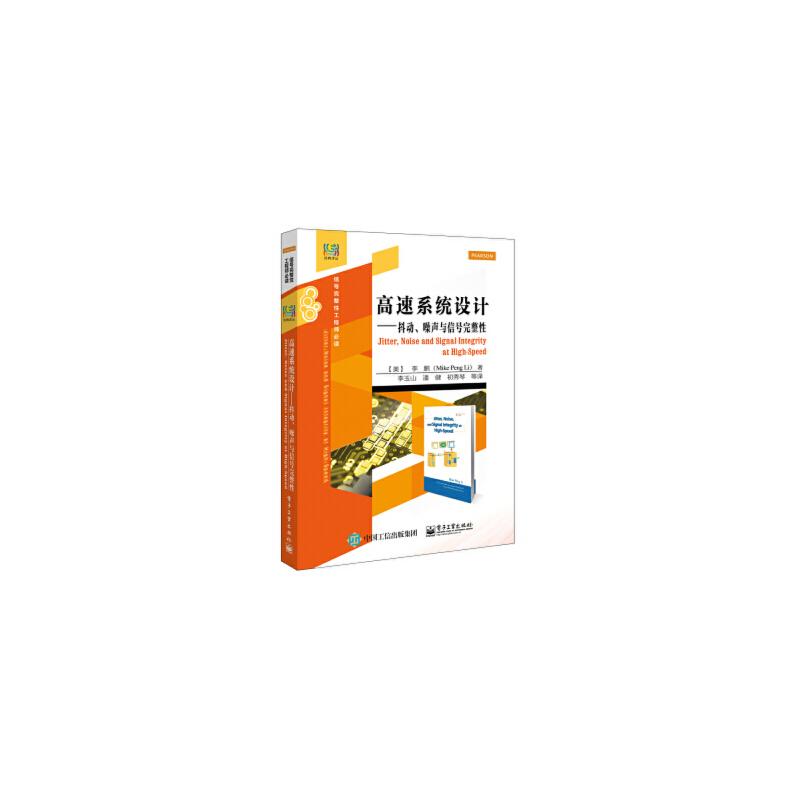 【正版全新直发】高速系统设计――抖动、噪声与信号完整性 Mike Peng Li(*),李玉山 9787121251887 电子工业出版社