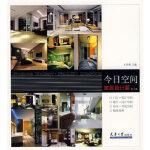今日空间家居设计篇(第1辑)平,天津大学出版社,王芝湘9787561826737