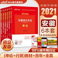 2020中公安徽省公务员考试用书-申论+行测 (教材+历年真题精解+全真模拟预测试卷)六本套