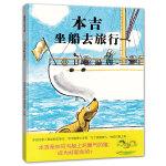 本吉坐船去旅行