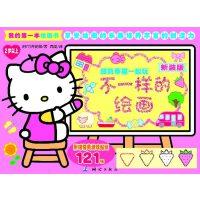 跟凯蒂猫一起玩--不一样的绘画 (日) 竹井史郎 9787503020148 测绘出版社【直发】 达额立减 闪电发货 8