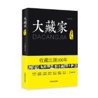 大藏家 千山暮雪◎著 9787504497123 中国商业出版社[爱知图书专营店]