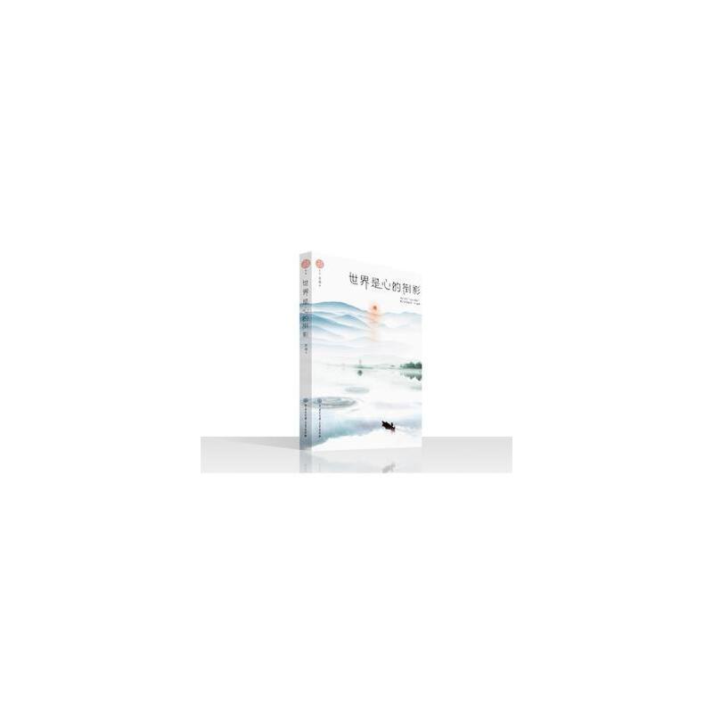 世界是心的倒影 雪漠 中国大百科全书出版社 【新华书店,品质保障.请放心购买!】