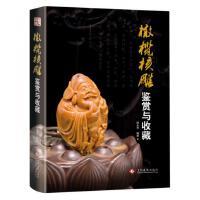 【二手旧书9成新】橄榄核雕鉴赏与收藏-顾永芳-9787514218299 文化发展出版社