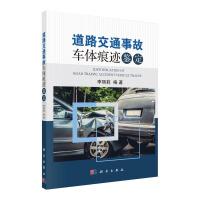 正版 道路交通事故车体痕迹鉴定 工业技术 汽车与交通运输 综合运输 李丽莉 著 科学出版社