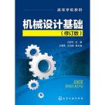 【正版直发】机械设计基础(修订版) 王新华 9787122216007 化学工业出版社