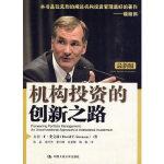 【新书店正版】机构投资的创新之路 最 新版大卫・F・史文森著9787300117263中国人民大学出版社
