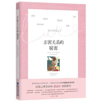 亲密关系的秘密(pdf+txt+epub+azw3+mobi电子书在线阅读下载)