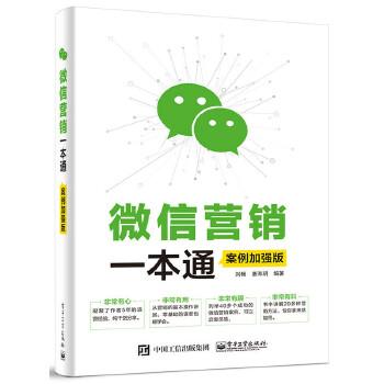 微信营销一本通(pdf+txt+epub+azw3+mobi电子书在线阅读下载)