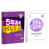 2018B版专项测试 高考英语 5年高考3年模拟 浙江省专用 五年高考三年模拟 曲一线科学备考
