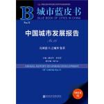 城市蓝皮书:中国城市发展报告No.11