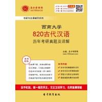 西南大学820古代汉语历年考研真题及详解答案