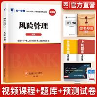天一金融 2019银行从业资格考试 2019银行业专业人员职业资格考试专用教材:风险管理(初级)