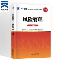 天一金融 2021银行从业资格考试 2021银行业专业人员职业资格考试专用教材:风险管理(初级)