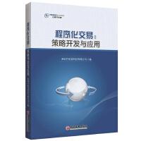 程序化交易:策略开发与应用 9787513635257 深圳开拓者科技有限公司 中国经济出版社
