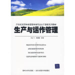 生产与运作管理 马义飞,张媛媛著 9787811238259 北京交通大学出版社